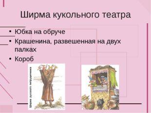 Ширма кукольного театра Юбка на обруче Крашенина, развешенная на двух палках