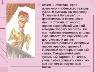 Кечель Пехлеван Герой иранского и узбекского театров кукол. В буквальном пере