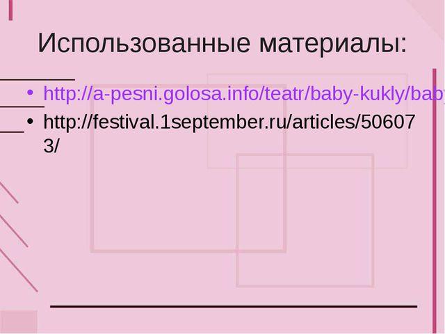 Использованные материалы: http://a-pesni.golosa.info/teatr/baby-kukly/baby-ku...