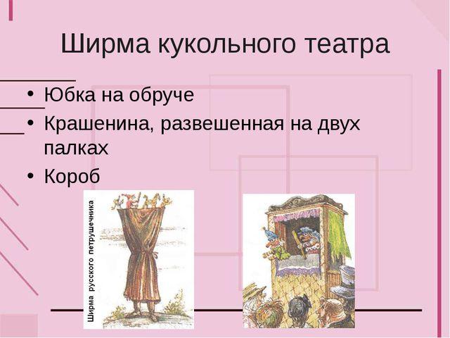 Ширма кукольного театра Юбка на обруче Крашенина, развешенная на двух палках...
