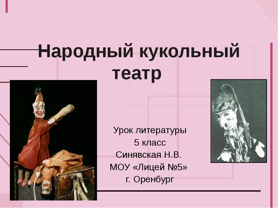 Народный кукольный театр Урок литературы 5 класс Синявская Н.В. МОУ «Лицей №5...