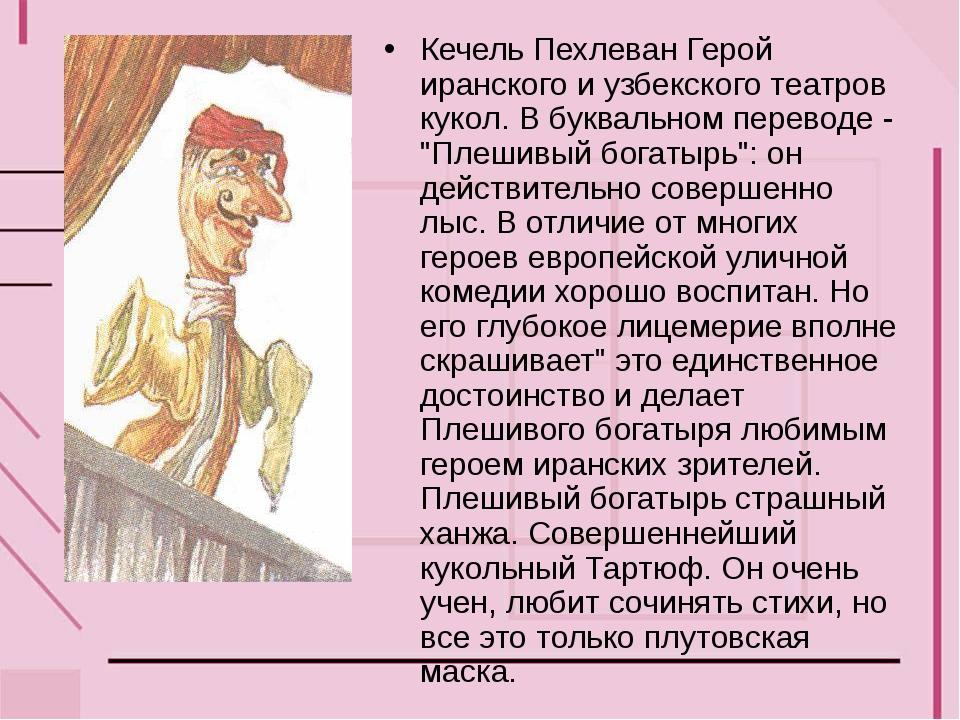 Кечель Пехлеван Герой иранского и узбекского театров кукол. В буквальном пере...