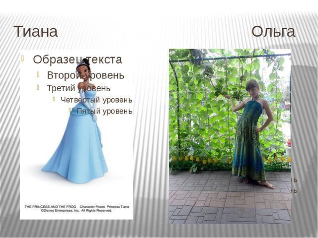 Тиана Ольга