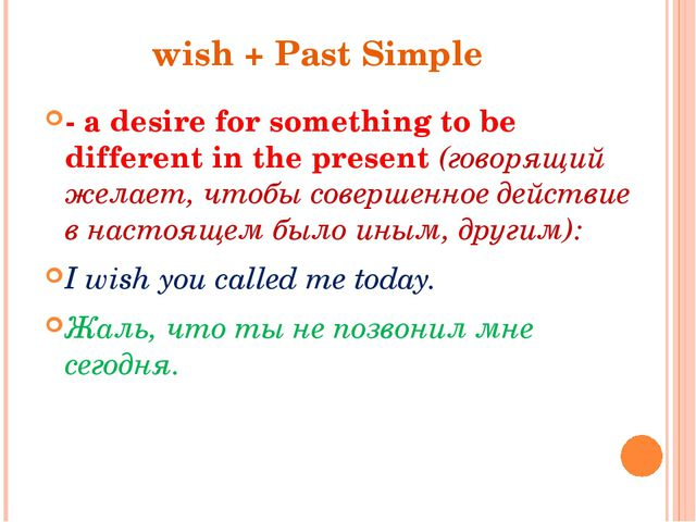wish + Past Simple - a desire for something to be different in the present (г...