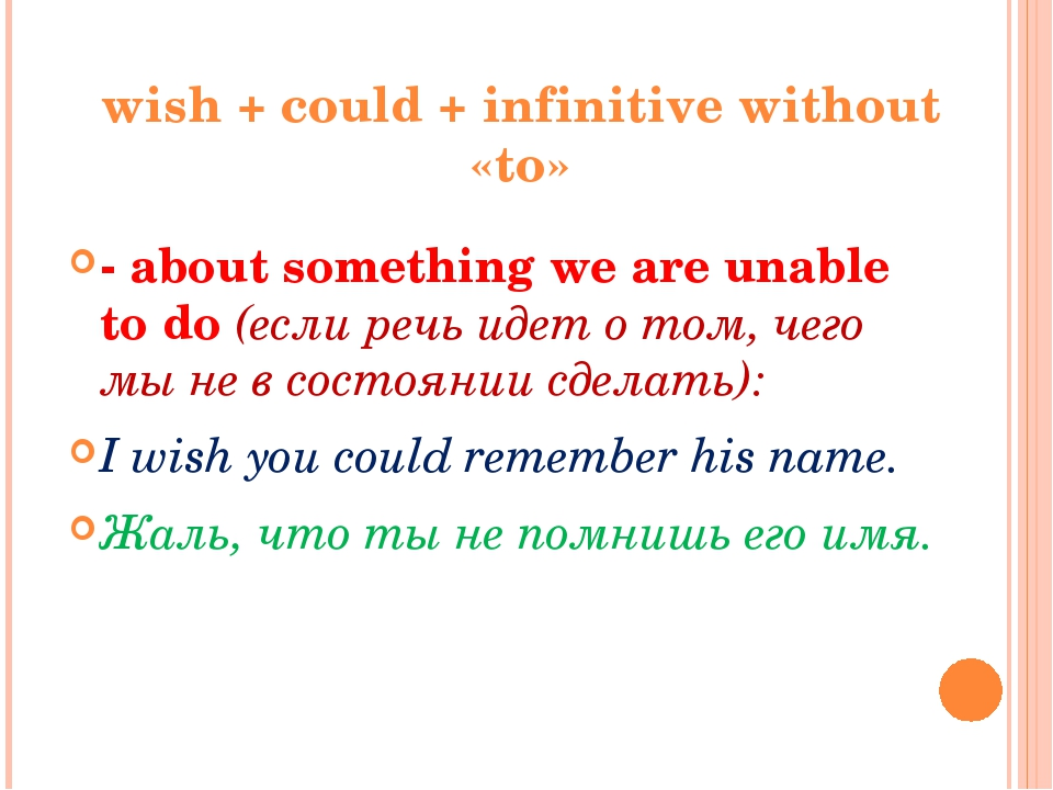 wish + could + infinitive without «to» - about something we are unable to do...