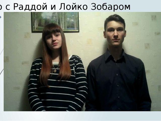 Интервью с Раддой и Лойко Зобаром