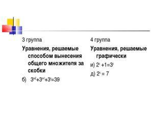 3 группа Уравнения, решаемые способом вынесения общего множителя за скобки б)