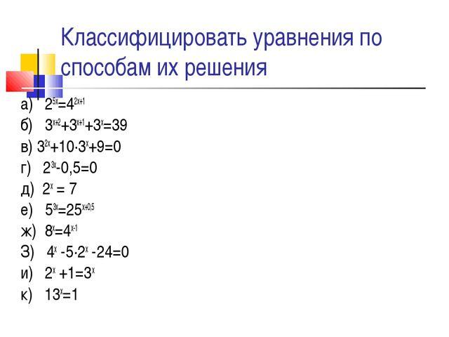 Классифицировать уравнения по способам их решения а) 25х=42х+1 б) 3х+2+3х+1+3...