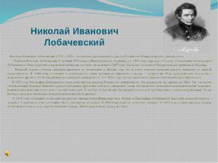 Николай Иванович Лобачевский Николай Иванович Лобачевский (1792 - 1856) – мат