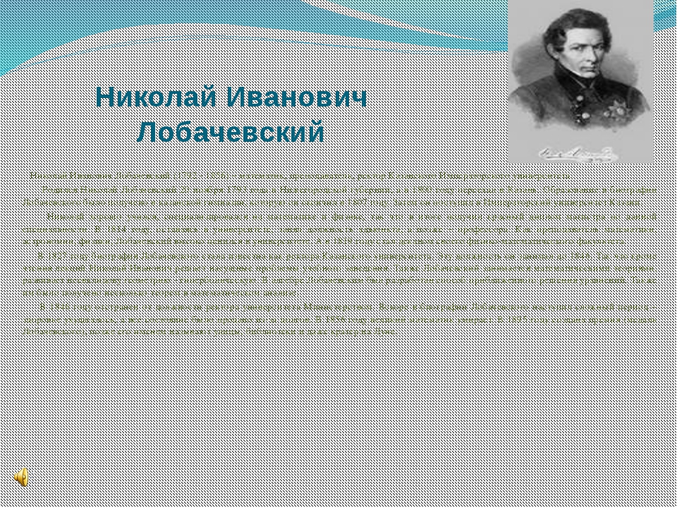 Николай Иванович Лобачевский Николай Иванович Лобачевский (1792 - 1856) – мат...