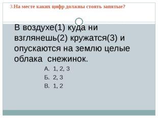 3.На месте каких цифр должны стоять запятые? В воздухе(1) куда ни взглянешь(2