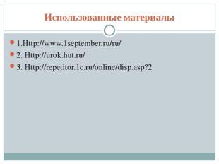 Использованные материалы 1.Http://www.1september.ru/ru/ 2. Http://urok.hut.ru