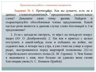 Практическая работа с языковым материалом Задание № 1. Прочитайте. Как вы д