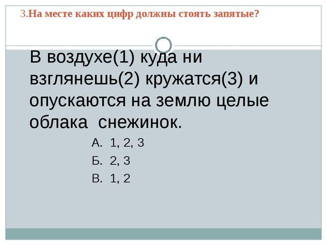 3.На месте каких цифр должны стоять запятые? В воздухе(1) куда ни взглянешь(2...