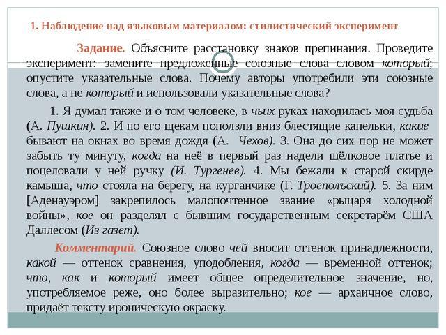 1. Наблюдение над языковым материалом: стилистический эксперимент Задание. О...