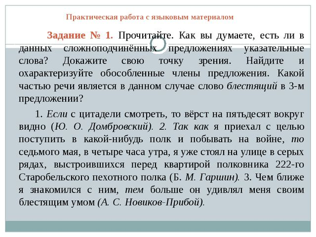 Практическая работа с языковым материалом Задание № 1. Прочитайте. Как вы д...