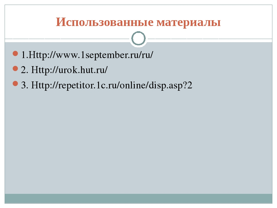 Использованные материалы 1.Http://www.1september.ru/ru/ 2. Http://urok.hut.ru...