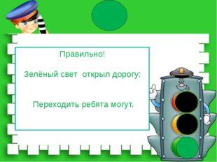 Правильно! Зелёный свет открыл дорогу: Переходить ребята могут.