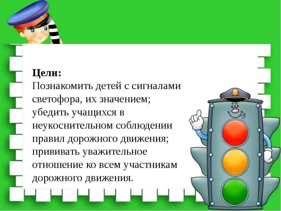 Цели: Познакомить детей с сигналами светофора, их значением; убедить учащихся...