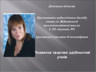 Донецька область Презентація педагогічного досвіду вчителя Жданівської загаль