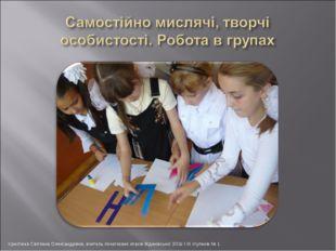 Христюха Світлана Олександрівна, вчитель початкових класів Жданівської ЗОШ І