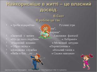 """« Зроби відкриття» Рухливі ігри """"Диригенти"""", """"Добра тварина"""" «З"""