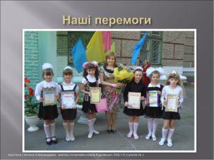 Христюха Світлана Олександрівна - вчитель початкових класів Жданівської ЗОШ