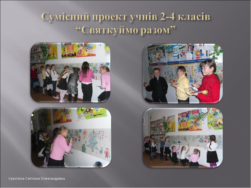 Христюха Світлана Олександрівна