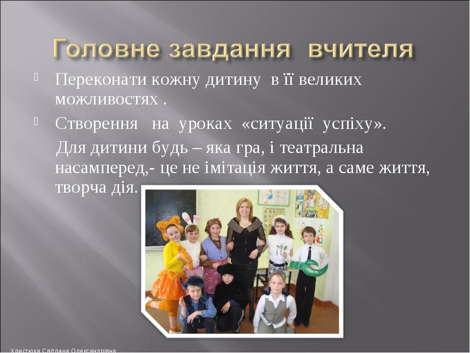 Переконати кожну дитину в її великих можливостях . Створення на уроках «ситуа...