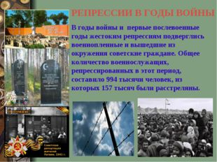 РЕПРЕССИИ В ГОДЫ ВОЙНЫ В годы войны и первые послевоенные годы жестоким репре