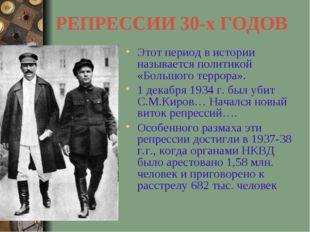 РЕПРЕССИИ 30-х ГОДОВ Этот период в истории называется политикой «Большого тер