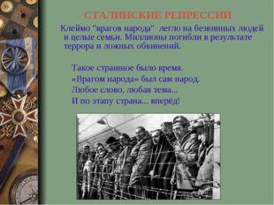 """СТАЛИНСКИЕ РЕПРЕССИИ Клеймо """"врагов народа"""" легло на безвинных людей и целые"""
