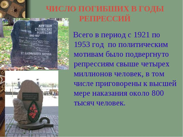 ЧИСЛО ПОГИБШИХ В ГОДЫ РЕПРЕССИЙ Всего в период с 1921 по 1953 год по политиче...