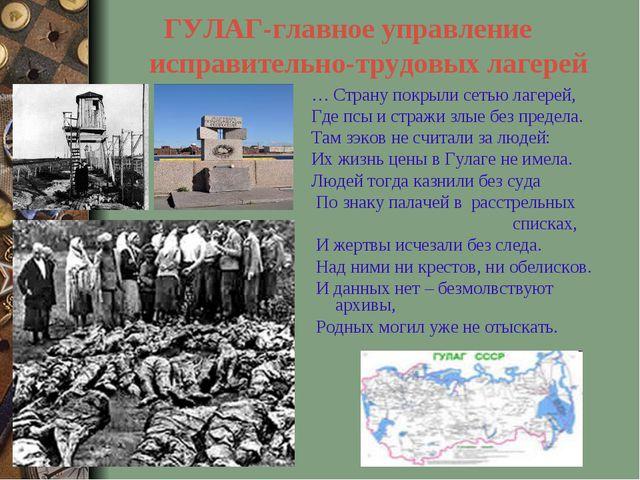 ГУЛАГ-главное управление исправительно-трудовых лагерей … Страну покрыли сет...