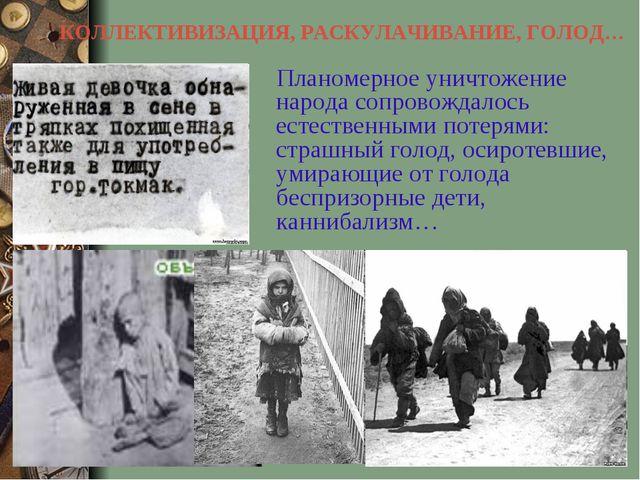 КОЛЛЕКТИВИЗАЦИЯ, РАСКУЛАЧИВАНИЕ, ГОЛОД… Планомерное уничтожение народа сопров...
