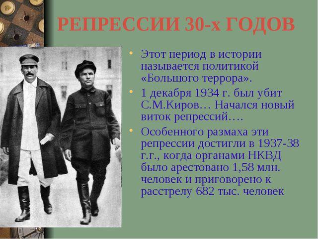 РЕПРЕССИИ 30-х ГОДОВ Этот период в истории называется политикой «Большого тер...