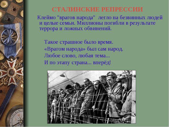 """СТАЛИНСКИЕ РЕПРЕССИИ Клеймо """"врагов народа"""" легло на безвинных людей и целые..."""