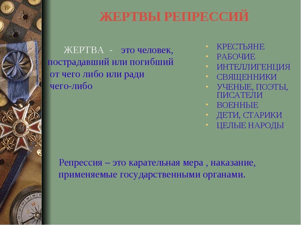 ЖЕРТВЫ РЕПРЕССИЙ КРЕСТЬЯНЕ РАБОЧИЕ ИНТЕЛЛИГЕНЦИЯ СВЯЩЕННИКИ УЧЕНЫЕ, ПОЭТЫ, ПИ...