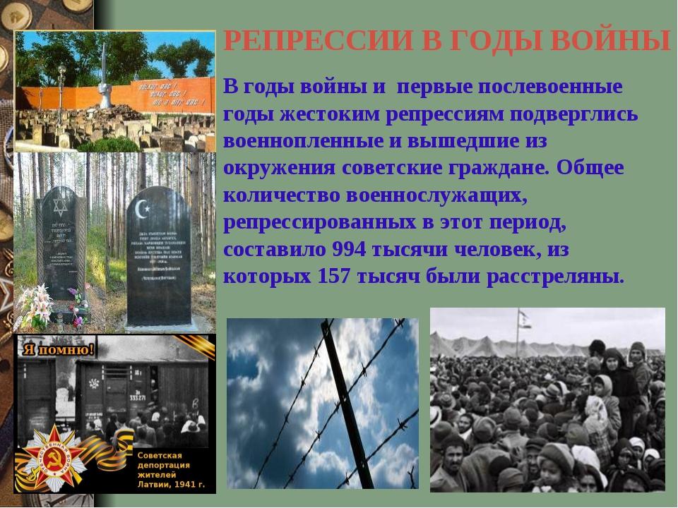 РЕПРЕССИИ В ГОДЫ ВОЙНЫ В годы войны и первые послевоенные годы жестоким репре...