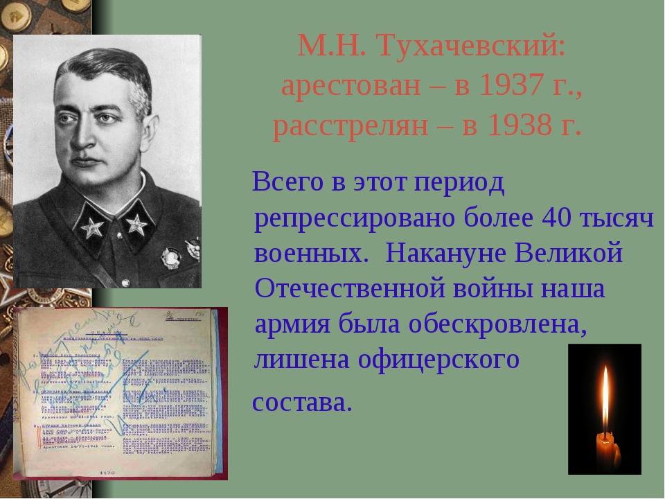 М.Н. Тухачевский: арестован – в 1937 г., расстрелян – в 1938 г. Всего в этот...