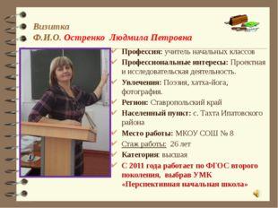 Визитка Ф.И.О.Остренко Людмила Петровна Профессия:учитель начальных классо