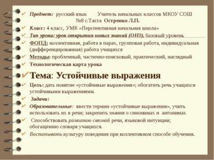 Предмет: русский язык Учитель начальных классов МКОУ СОШ №8 с.Тахта Остренко