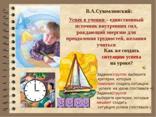 В.А.Сухомлинский: Успех в учении – единственный источник внутренних сил, рожд