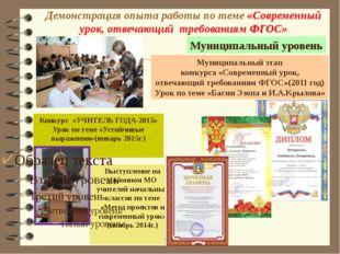Демонстрация опыта работы по теме «Современный урок, отвечающий требованиям Ф