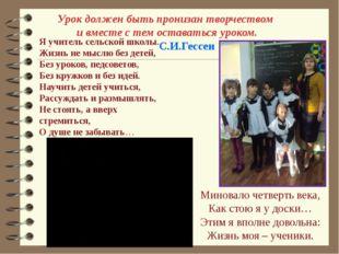 Я учитель сельской школы. Жизнь не мыслю без детей, Без уроков, педсоветов, Б