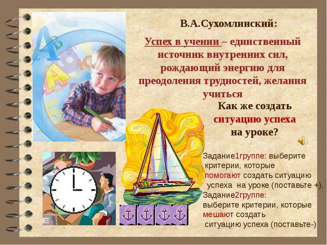 В.А.Сухомлинский: Успех в учении – единственный источник внутренних сил, рожд...