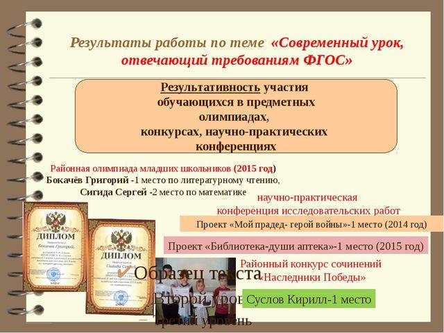 Результаты работы по теме «Современный урок, отвечающий требованиям ФГОС» Рез...