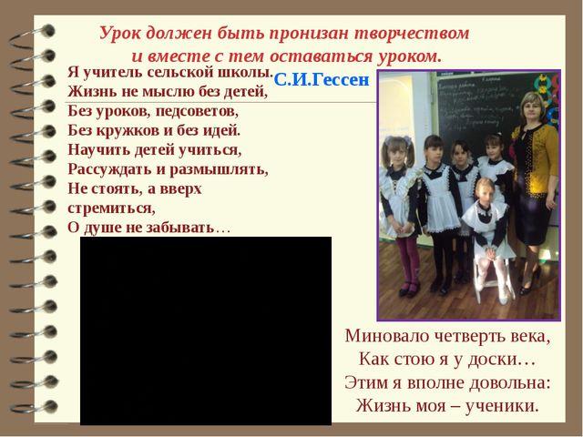 Я учитель сельской школы. Жизнь не мыслю без детей, Без уроков, педсоветов, Б...