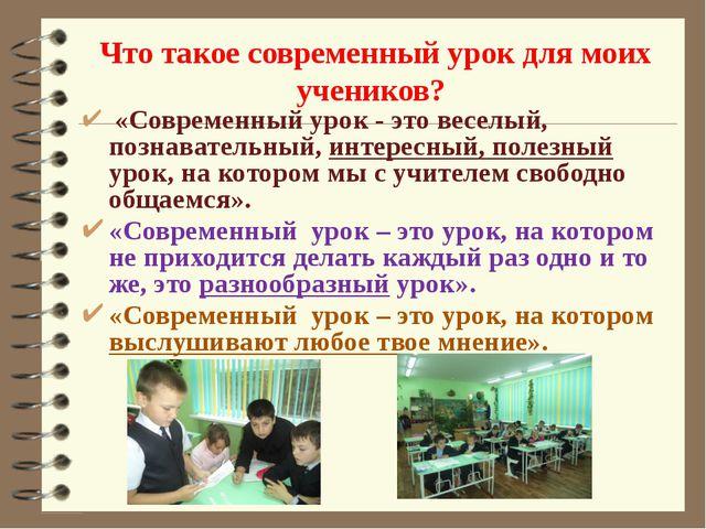 Что такое современный урок для моих учеников? «Современный урок - это веселы...