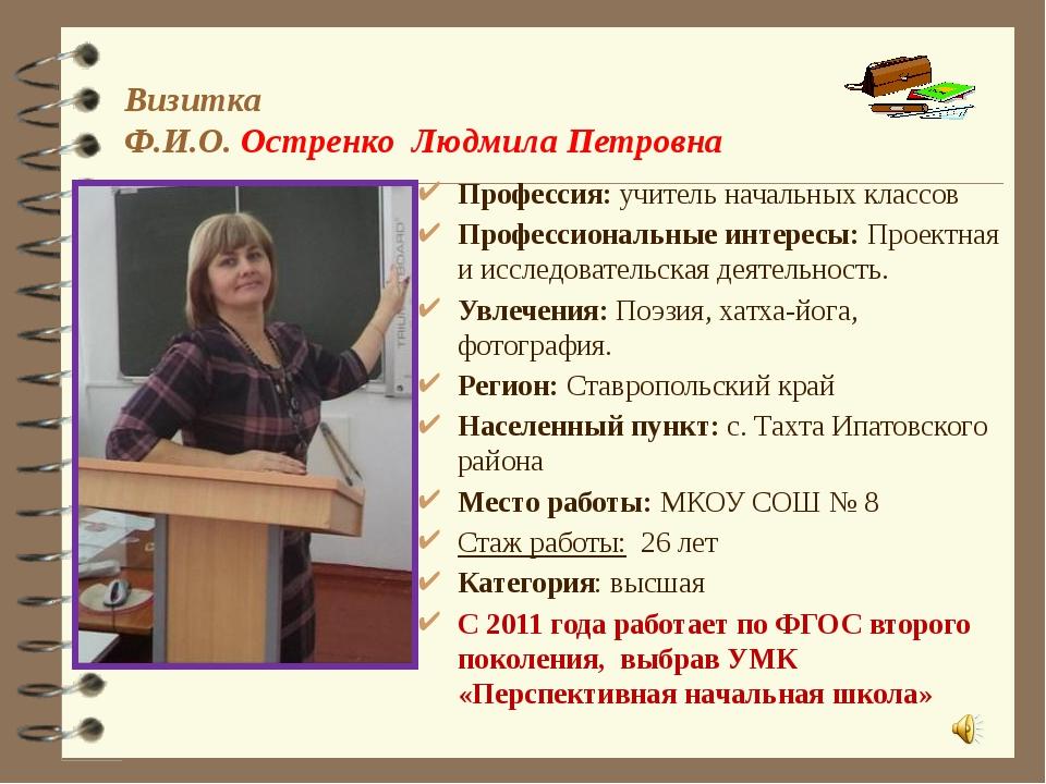 Визитка Ф.И.О.Остренко Людмила Петровна Профессия:учитель начальных классо...